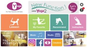 iPhone、iPadアプリ「OSH YOGA2 - Lifestyle with Yoga ヨガで暮らしが楽しくなる。」のスクリーンショット 1枚目