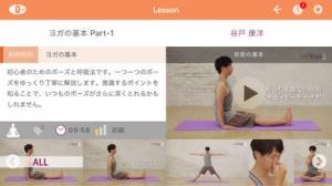 iPhone、iPadアプリ「OSH YOGA2 - Lifestyle with Yoga ヨガで暮らしが楽しくなる。」のスクリーンショット 2枚目