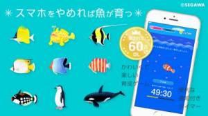 iPhone、iPadアプリ「スマホをやめれば魚が育つ」のスクリーンショット 1枚目