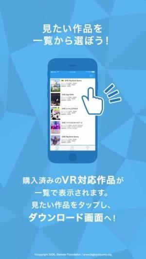 iPhone、iPadアプリ「DMM VR動画プレイヤー」のスクリーンショット 1枚目