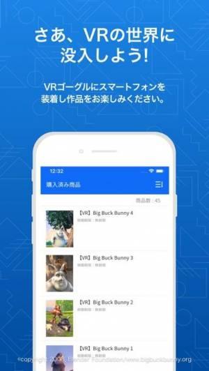 iPhone、iPadアプリ「DMM VR動画プレイヤー」のスクリーンショット 3枚目
