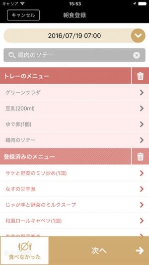iPhone、iPadアプリ「RIZAP ONLINE」のスクリーンショット 3枚目