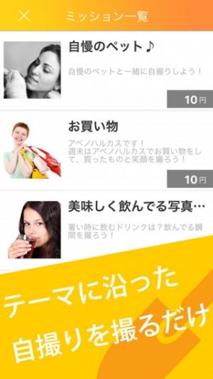 iPhone、iPadアプリ「自撮りでお金が貯まるアプリ「スコップ(S-chop)」」のスクリーンショット 1枚目