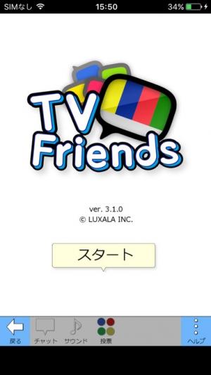 iPhone、iPadアプリ「TV Friends」のスクリーンショット 1枚目