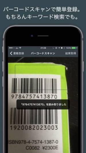 iPhone、iPadアプリ「新刊通知・蔵書管理: ブックフォワード」のスクリーンショット 5枚目