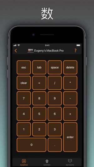iPhone、iPadアプリ「NumPad, KeyPad remote keyboard」のスクリーンショット 1枚目