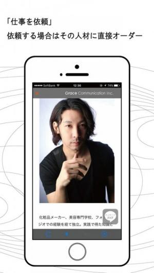 iPhone、iPadアプリ「HR-bot」のスクリーンショット 3枚目