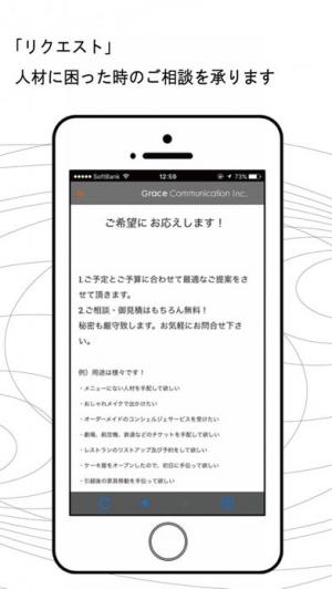 iPhone、iPadアプリ「HR-bot」のスクリーンショット 5枚目