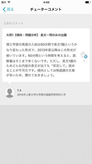 iPhone、iPadアプリ「スタディギア for 大学受験」のスクリーンショット 5枚目