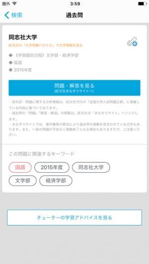 iPhone、iPadアプリ「スタディギア for 大学受験」のスクリーンショット 4枚目