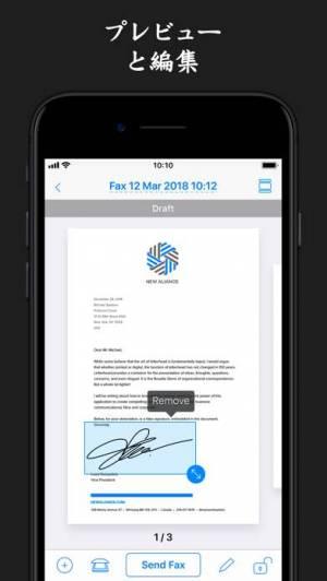 iPhone、iPadアプリ「ファックス Fax: 携帯電話からファックスを送信」のスクリーンショット 4枚目