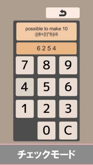 iPhone、iPadアプリ「4つの数字で10を作る:Make10-脳トレ」のスクリーンショット 5枚目