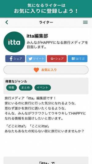 iPhone、iPadアプリ「itta(イッタ)」のスクリーンショット 3枚目