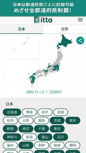 iPhone、iPadアプリ「itta(イッタ)」のスクリーンショット 5枚目