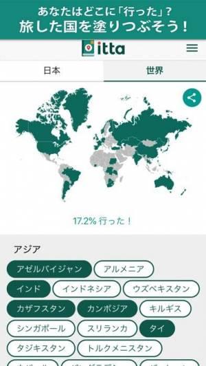 iPhone、iPadアプリ「itta(イッタ)」のスクリーンショット 4枚目