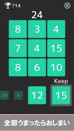 iPhone、iPadアプリ「Divide Number Puzzle」のスクリーンショット 4枚目
