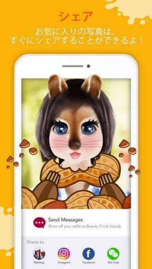 iPhone、iPadアプリ「YouCam Fun - 顔認証するおもしろフィルター」のスクリーンショット 3枚目