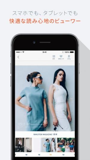 iPhone、iPadアプリ「楽天マガジン」のスクリーンショット 2枚目