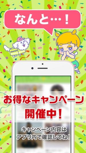 iPhone、iPadアプリ「モノキュン!-オタク専用フリマアプリ」のスクリーンショット 1枚目