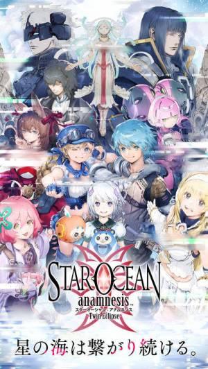 iPhone、iPadアプリ「STAR OCEAN -anamnesis-」のスクリーンショット 1枚目