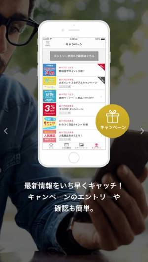 iPhone、iPadアプリ「dカードアプリ」のスクリーンショット 3枚目