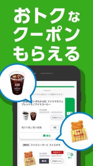 iPhone、iPadアプリ「ファミペイ-クーポン・ポイント・決済でお得にお買い物」のスクリーンショット 3枚目