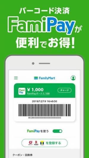 iPhone、iPadアプリ「ファミペイ-クーポン・ポイント・決済でお得にお買い物」のスクリーンショット 4枚目