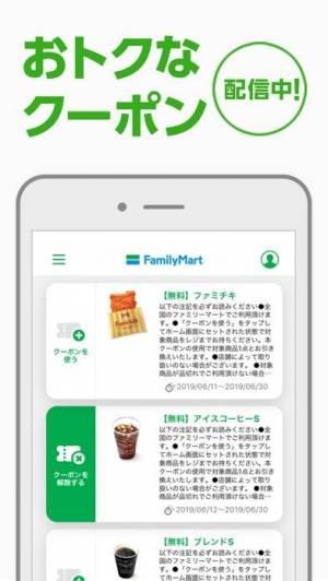 iPhone、iPadアプリ「ファミペイアプリ」のスクリーンショット 1枚目