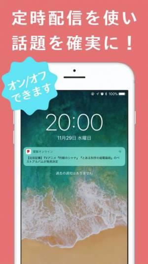 iPhone、iPadアプリ「電撃オンライン」のスクリーンショット 4枚目