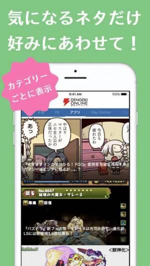 iPhone、iPadアプリ「電撃オンライン」のスクリーンショット 2枚目