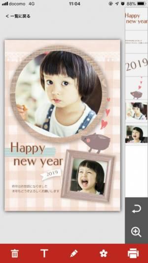 iPhone、iPadアプリ「PIXUSかんたん年賀状」のスクリーンショット 4枚目