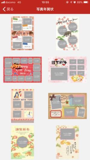iPhone、iPadアプリ「PIXUSかんたん年賀状」のスクリーンショット 3枚目