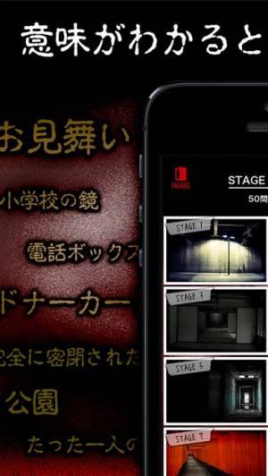 iPhone、iPadアプリ「意味が分かると怖い話 -【謎解き推理 意味怖】」のスクリーンショット 1枚目