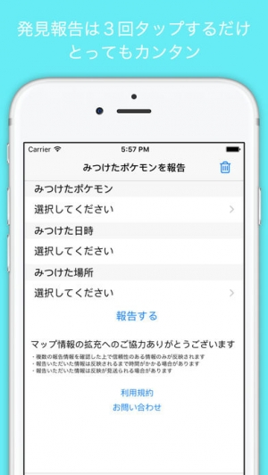 iPhone、iPadアプリ「PoGoMa for ポケモンGO 〜無料攻略マップ 日本版〜」のスクリーンショット 5枚目