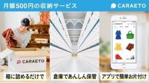 iPhone、iPadアプリ「宅配型収納CARAETO」のスクリーンショット 1枚目