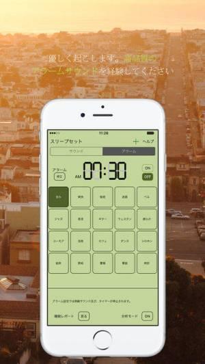 iPhone、iPadアプリ「スリープセット : 睡眠健康コンサルタント」のスクリーンショット 5枚目