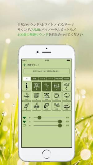 iPhone、iPadアプリ「スリープセット : 睡眠健康コンサルタント」のスクリーンショット 4枚目