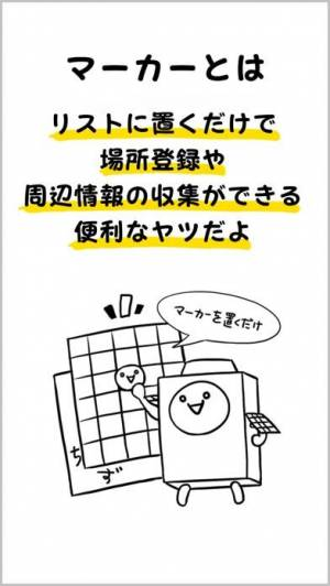 iPhone、iPadアプリ「おくだけ!地図アプリ:ナカマーカー(・∀・)人(・∀・)」のスクリーンショット 4枚目