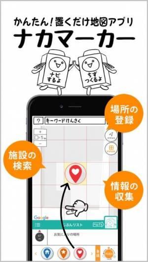 iPhone、iPadアプリ「おくだけ!地図アプリ:ナカマーカー(・∀・)人(・∀・)」のスクリーンショット 1枚目