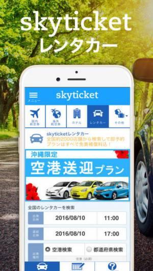 iPhone、iPadアプリ「skyticketレンタカー」のスクリーンショット 1枚目