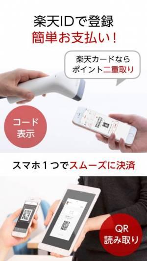 iPhone、iPadアプリ「楽天ペイ –カード払いをアプリひとつで、楽天ポイントも使える」のスクリーンショット 5枚目