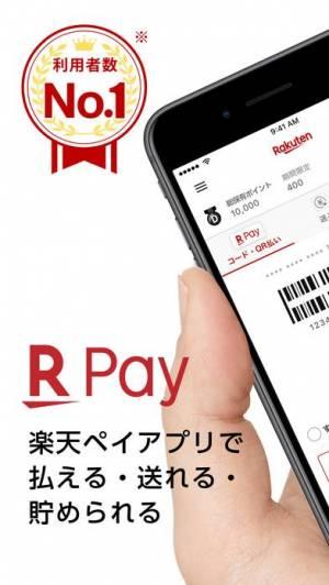 iPhone、iPadアプリ「楽天ペイ –カード払いをアプリひとつで、楽天ポイントも使える」のスクリーンショット 2枚目