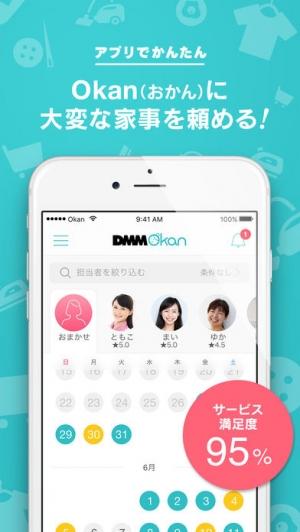 iPhone、iPadアプリ「DMM Okan-家事代行アプリ」のスクリーンショット 1枚目