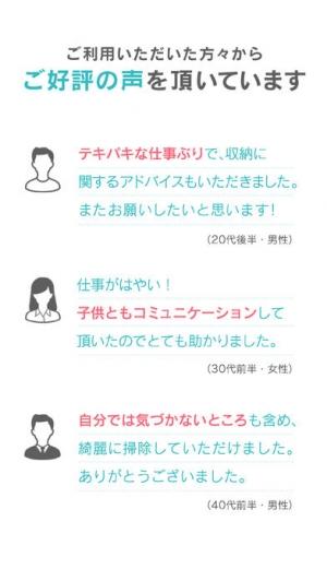iPhone、iPadアプリ「DMM Okan-家事代行アプリ」のスクリーンショット 4枚目