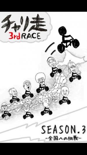 iPhone、iPadアプリ「チャリ走3rd Race 完全版」のスクリーンショット 1枚目
