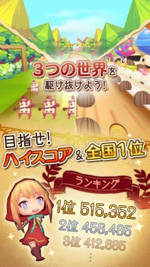 iPhone、iPadアプリ「コロコロオオカミと赤ずきん ~童話の世界でランゲーム~」のスクリーンショット 5枚目