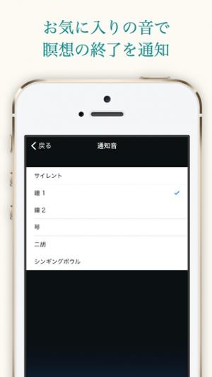 iPhone、iPadアプリ「禅Do - 瞑想、マインドフルネスを習慣化するタイマー」のスクリーンショット 3枚目