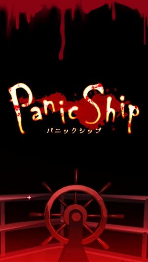 iPhone、iPadアプリ「3Dホラーアドベンチャー:Panic Ship」のスクリーンショット 5枚目