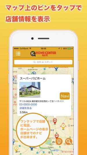 iPhone、iPadアプリ「近くのホームセンター、建材、電材、工具店をマップに表示「HomeCenterNavi」」のスクリーンショット 2枚目