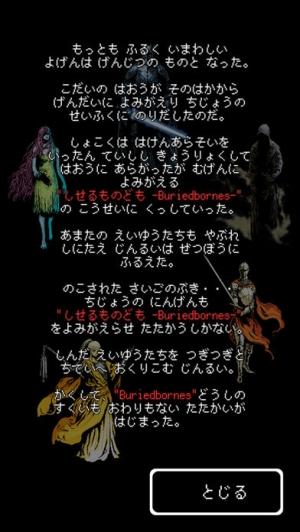 iPhone、iPadアプリ「Buriedbornes 【ダンジョンRPG】」のスクリーンショット 4枚目